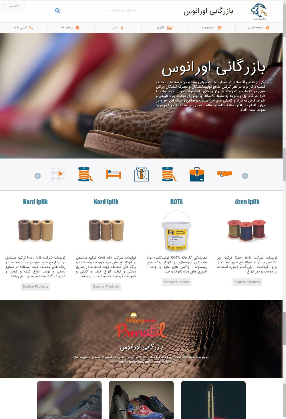 طراحی-وب-سایت-بازرگانی-اورانوس