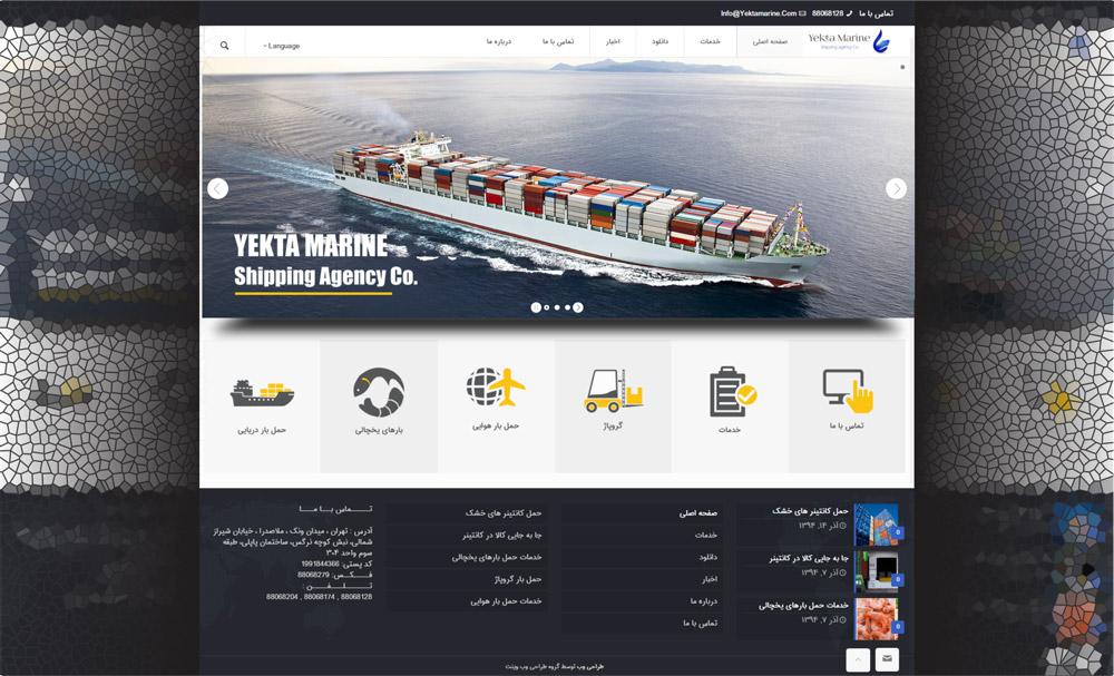 طراحی-سایت-کشتیرانی