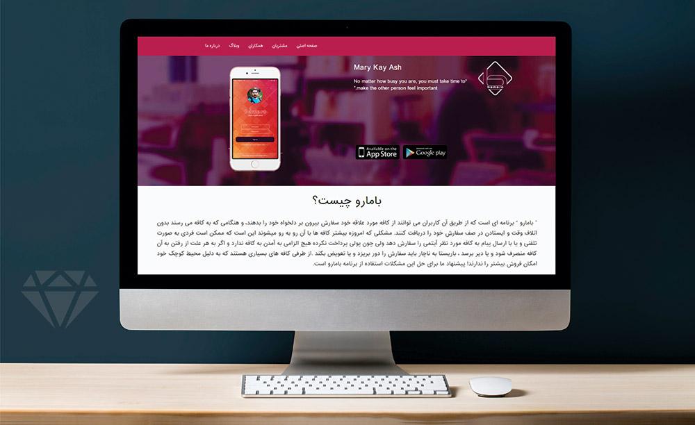 طراحی سایت شرکت بامارو