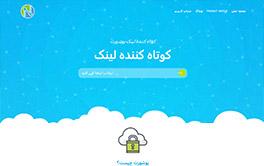 طراحی-سایت-کوتاه-کننده-لینک