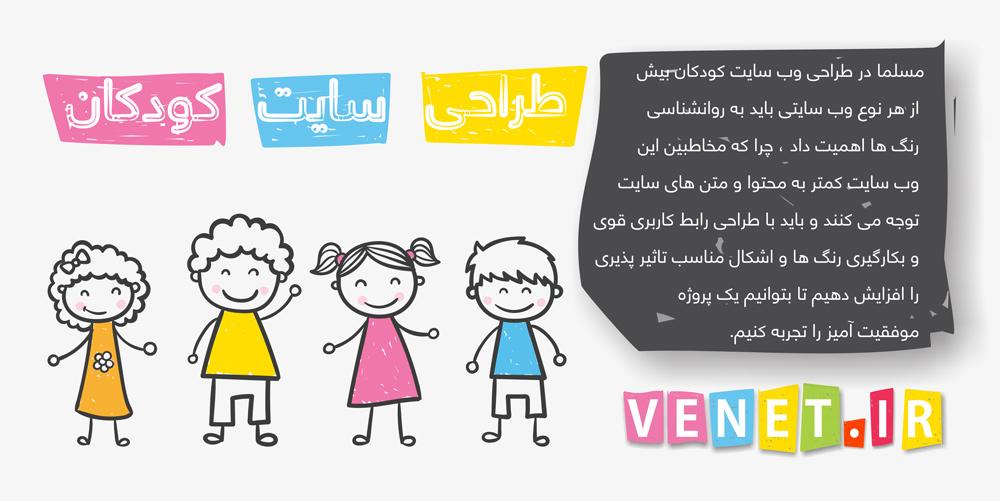 طراحی وب سایت کودک