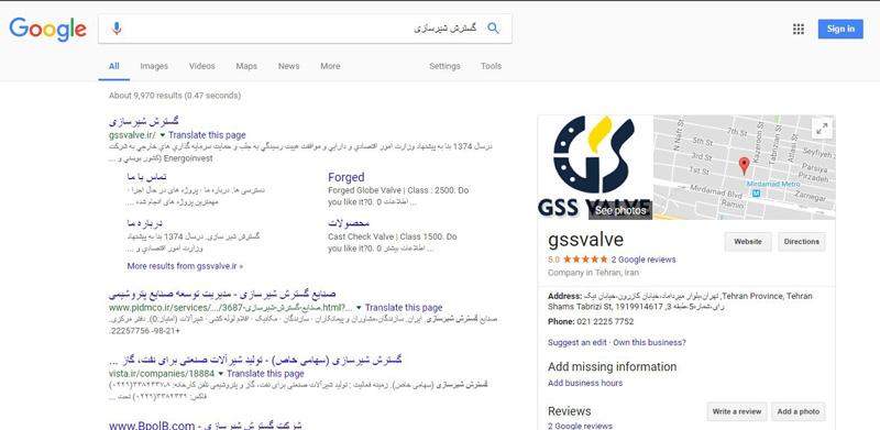 گسترش شیر سازی در گوگل مپ