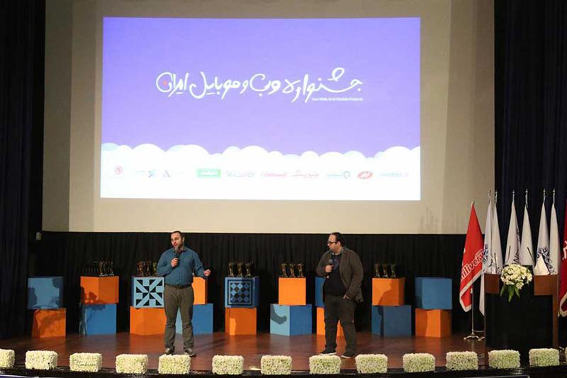 دهمین جشنواره وب ایران