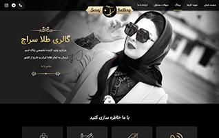 طراحی-سایت-سراج-زر