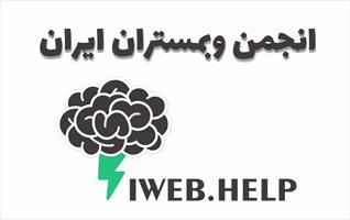 طراحی سایت انجمن وبمستران