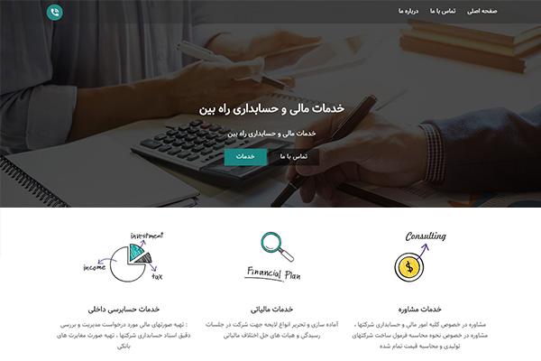 طراحی سایت شرکت حسابداری راه بین | طراحی سایت شرکتی ساده
