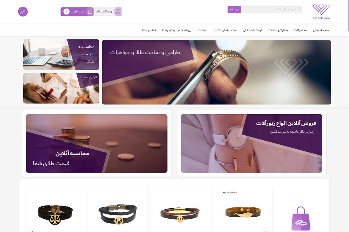 طراحی سایت فروشگاهی گلدرکالا