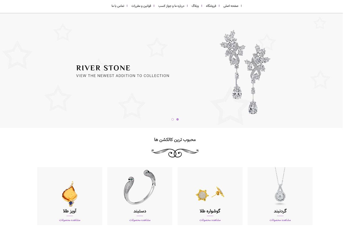 طراحی سایت گالری طلا جلودار