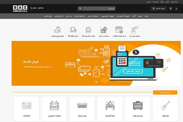 طراحی فروشگاه اینترنتی سازکالا