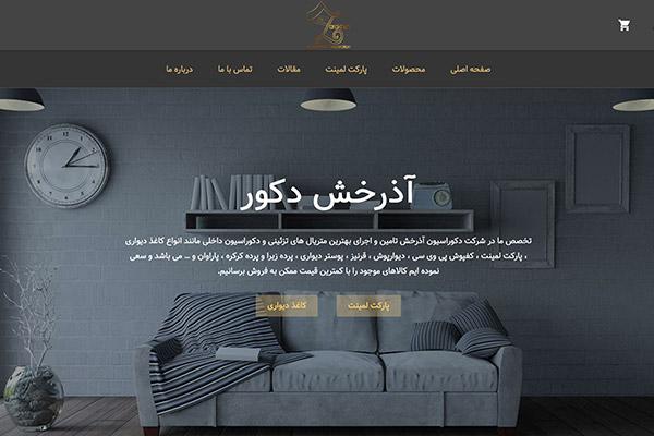طراحی فروشگاه اینترنتی آذرخش دکور