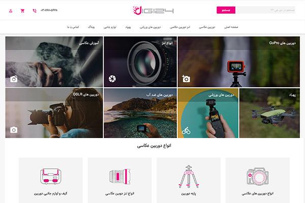 طراحی فروشگاه اینترنتی دی جی ۲۴