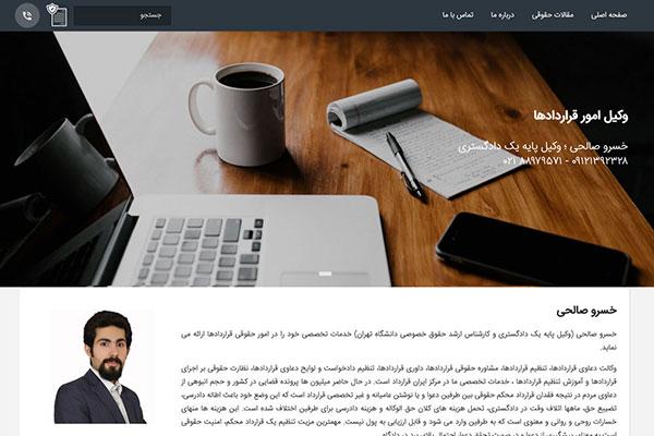 بازطراحی سایت ایران قرارداد