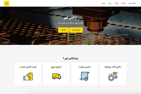 طراحی سایت آراکس لیزر
