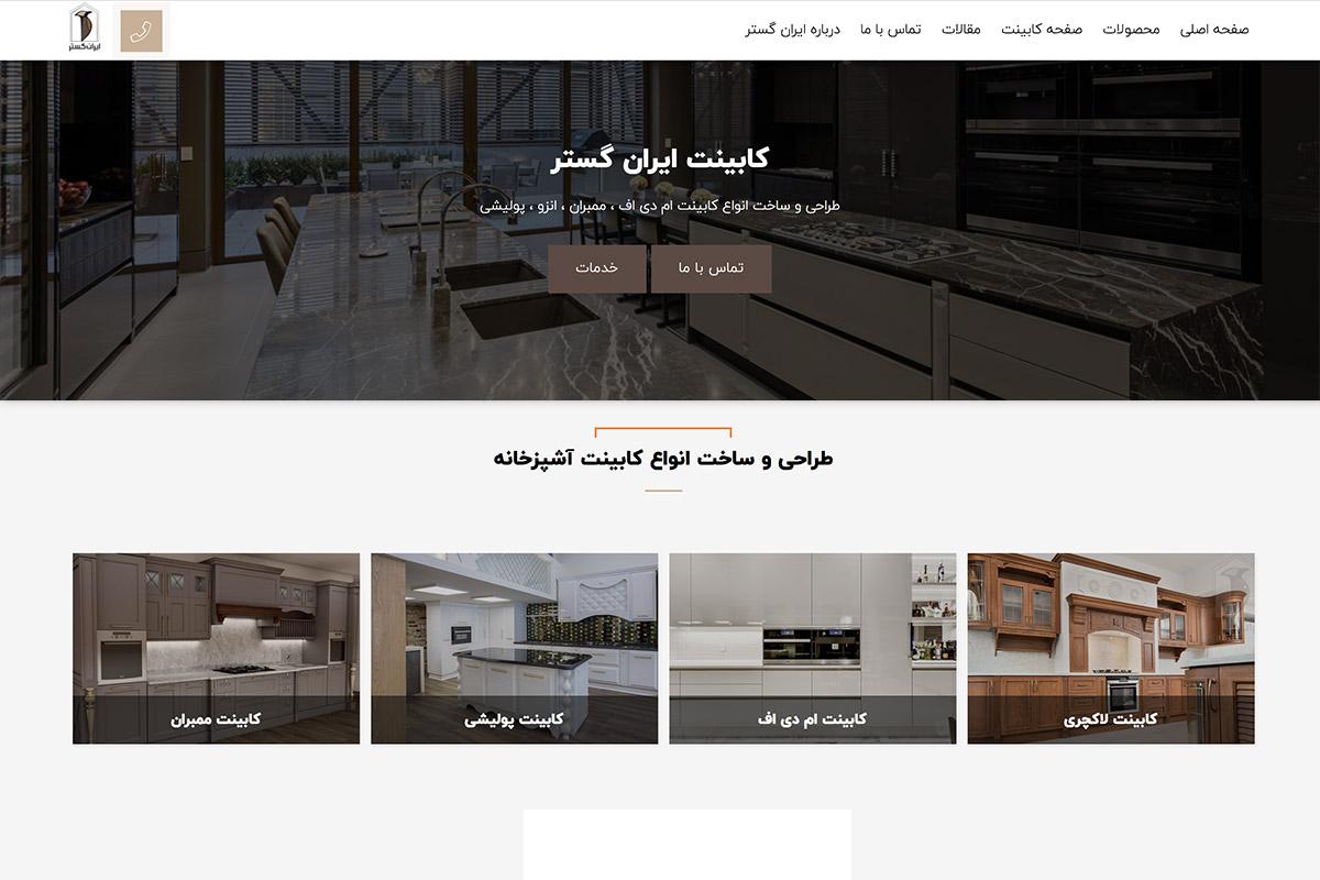 طراحی سایت شرکتی مینیمال