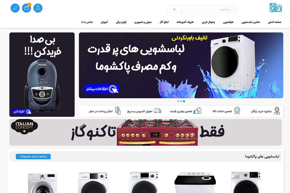 طراحی فروشگاه اینترنتی افشار هوم